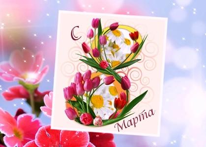 ЦСО Милосердие поздравляет всех женщин с 8 марта